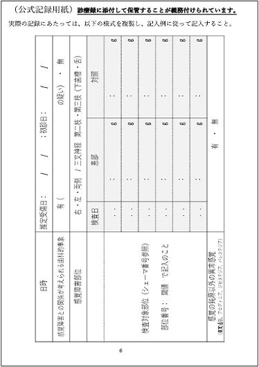 検査用紙(最終ページ)