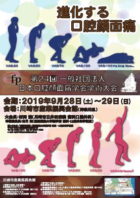 第24回日本口腔顔面痛学会学術集会