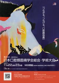 第25回日本口腔顔面痛学会総会・学術大会