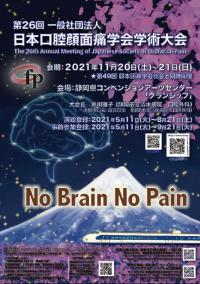第26回日本口腔顔面痛学会総会・学術大会